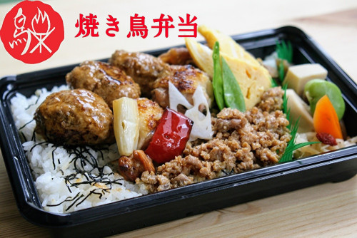 2yakitori bento w logo and name