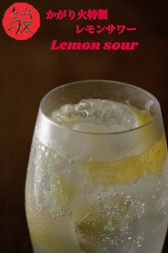 lemon sour w logo and name