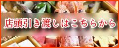 申し込みバナー_店頭引き渡し_fin