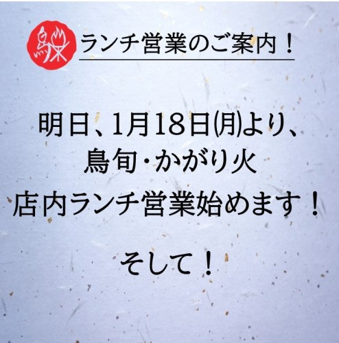 square_1_ランチ営業&夜営業