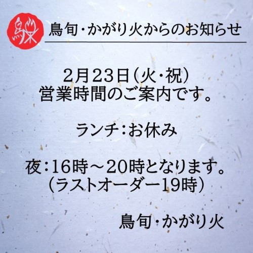 0223営業案内_square