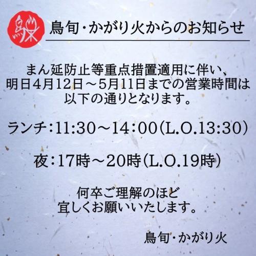 0411_square_まん防_その1
