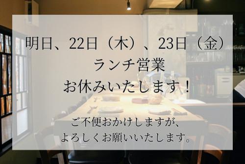 0722-23ランチお休み案内