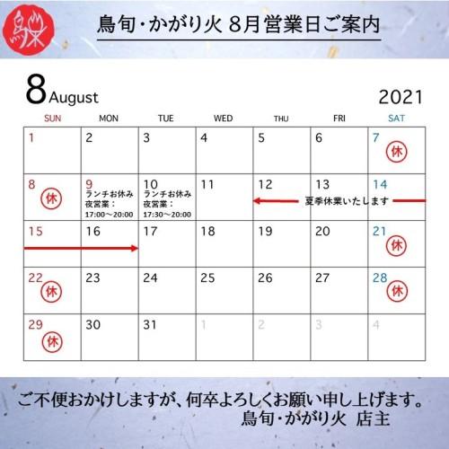 お知らせ_8月営業時間について